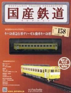 国産鉄道コレクション 全国版 158号