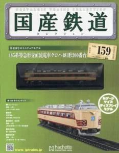 国産鉄道コレクション 全国版 159号