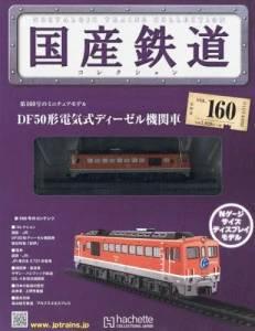 国産鉄道コレクション 全国版 160号