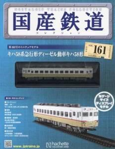 国産鉄道コレクション 全国版 161号