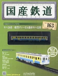 国産鉄道コレクション 全国版 163号