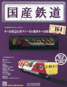 国産鉄道コレクション 全国版 164号