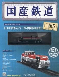 国産鉄道コレクション 全国版 165号