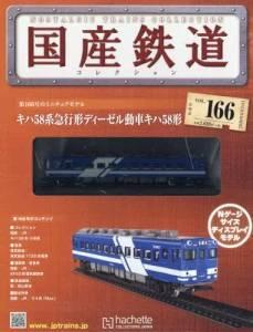 国産鉄道コレクション 全国版 166号