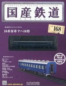 国産鉄道コレクション 全国版 168号