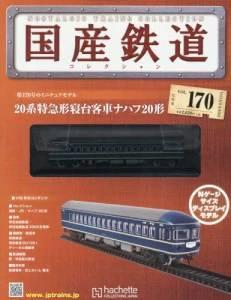 国産鉄道コレクション 全国版 170号