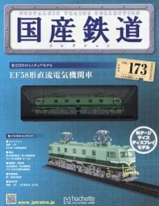 国産鉄道コレクション 全国版 173号