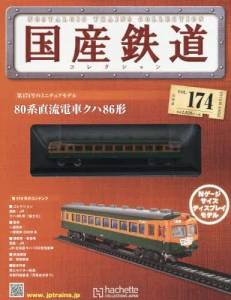 国産鉄道コレクション 全国版 174号