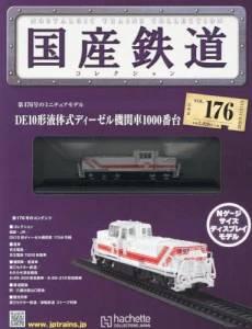 国産鉄道コレクション 全国版 176号