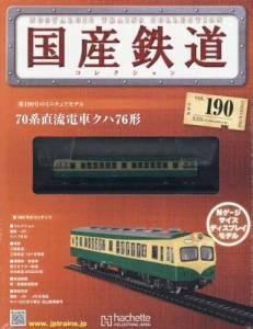 国産鉄道コレクション 全国版 190号