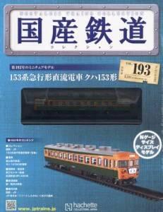 国産鉄道コレクション 全国版 193号