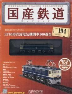 国産鉄道コレクション 全国版 194号