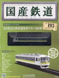 国産鉄道コレクション 全国版 195号