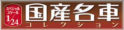 スペシャルスケール1/24国産名車コレクション