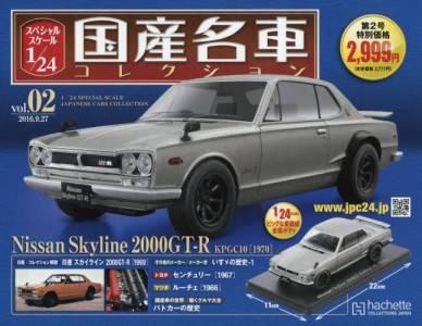 スペシャルスケール1/24国産名車コレクション 2