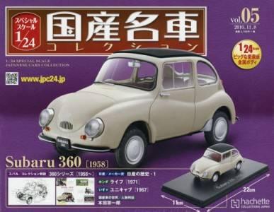 スペシャルスケール1/24国産名車コレクション 5