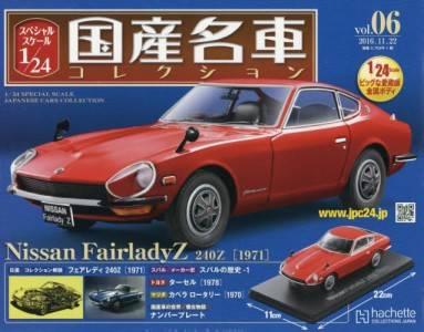 スペシャルスケール1/24国産名車コレクション 6