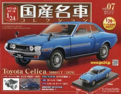 スペシャルスケール1/24国産名車コレクション 7