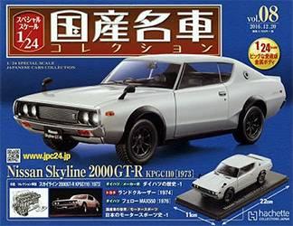 スペシャルスケール1/24国産名車コレクション 8