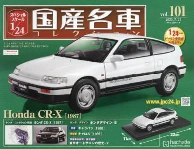 スペシャルスケール1/24国産名車コレクション 101