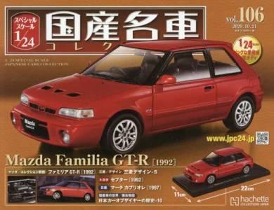 スペシャルスケール1/24国産名車コレクショ106