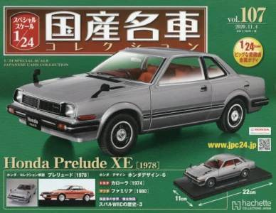 スペシャルスケール1/24国産名車コレクション 107