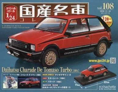 スペシャルスケール1/24国産名車コレクショ108