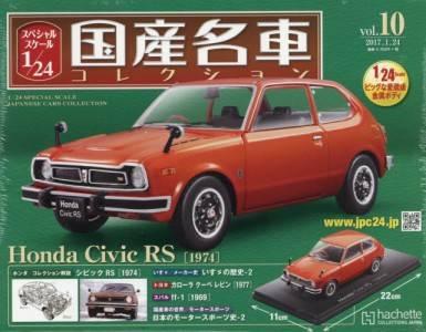 スペシャルスケール1/24国産名車コレクショ 10
