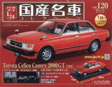 スペシャルスケール1/24国産名車120 お一人1冊