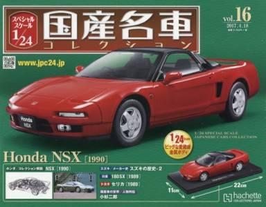 スペシャルスケール1/24国産名車コレクショ 16