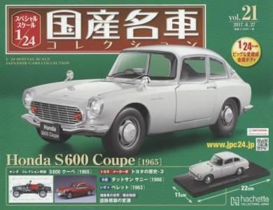スペシャルスケール1/24国産名車コレクショ 21