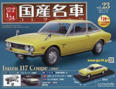 スペシャルスケール1/24国産名車コレクショ 23