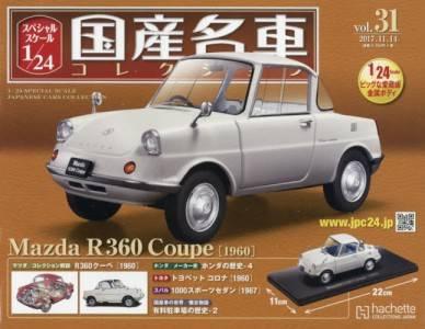 スペシャルスケール1/24国産名車コレクショ 31
