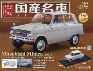スペシャルスケール1/24国産名車コレクショ 32