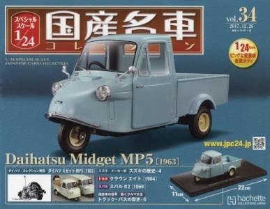 スペシャルスケール1/24国産名車コレクショ 34