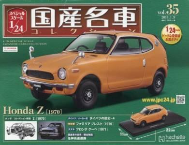 スペシャルスケール1/24国産名車コレクショ 35