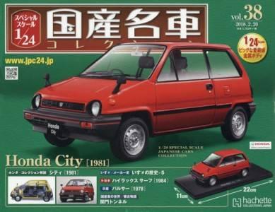 スペシャルスケール1/24国産名車コレクショ 38