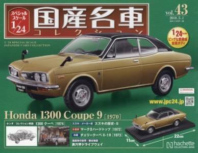 スペシャルスケール1/24国産名車43 お一人1冊