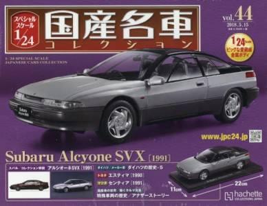 スペシャルスケール1/24国産名車コレクショ 44