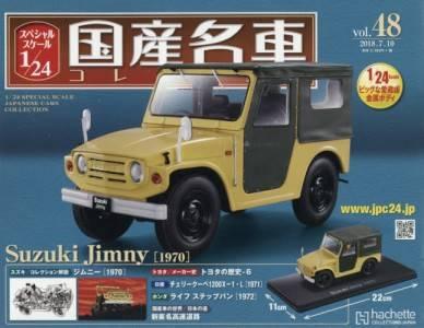 スペシャルスケール1/24国産名車48 お一人1冊