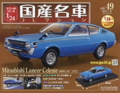 スペシャルスケール1/24国産名車コレクショ 49