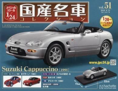 スペシャルスケール1/24国産名車コレクショ 51