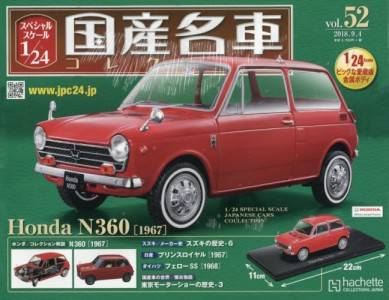 スペシャルスケール1/24国産名車52 お一人1冊