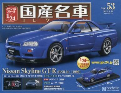 スペシャルスケール1/24国産名車コレクショ 53