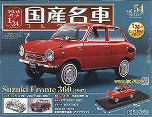 スペシャルスケール1/24国産名車コレクショ 54