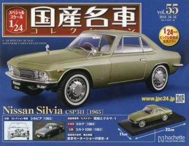 スペシャルスケール1/24国産名車コレクショ 55