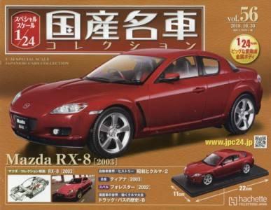 スペシャルスケール1/24国産名車コレクショ 56