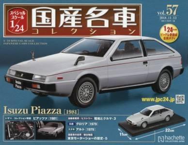スペシャルスケール1/24国産名車コレクショ 57