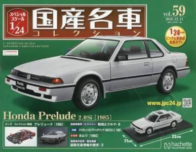 スペシャルスケール1/24国産名車コレクショ 59