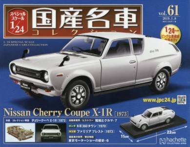 スペシャルスケール1/24国産名車61 お一人1冊